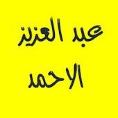 القرآن بصوت عبد العزيز الأحمد