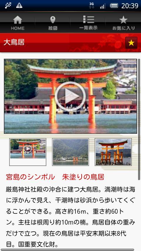 宮島絵図ウォーカー- screenshot