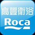 ROCA高豐進口衛浴  最具時尚衛浴設計裝潢空間