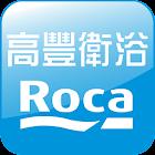 ROCA高豐進口衛浴  最具時尚衛浴設計裝潢空間 icon