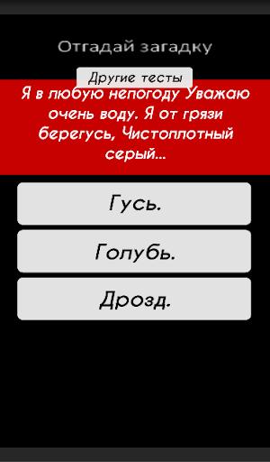 【免費益智App】Тест - Отгадай загадку-APP點子