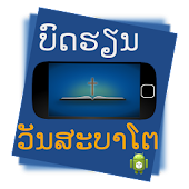 Lao Sabbath School for Android