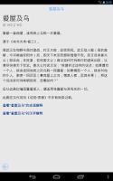 Screenshot of 成语故事
