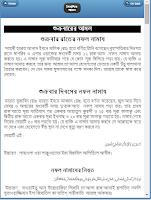 Screenshot of দৈনন্দিন আমল/Doinondin Aamol