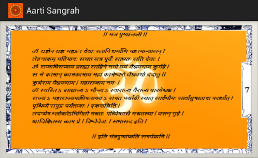 【免費生活App】Aarti Sangrah-APP點子