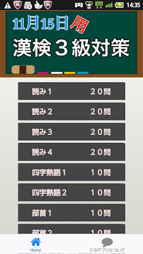 11月15日用 漢検3級対策