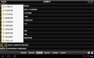 Screenshot of 大眾證券行動贏家『鈦金版』 pad