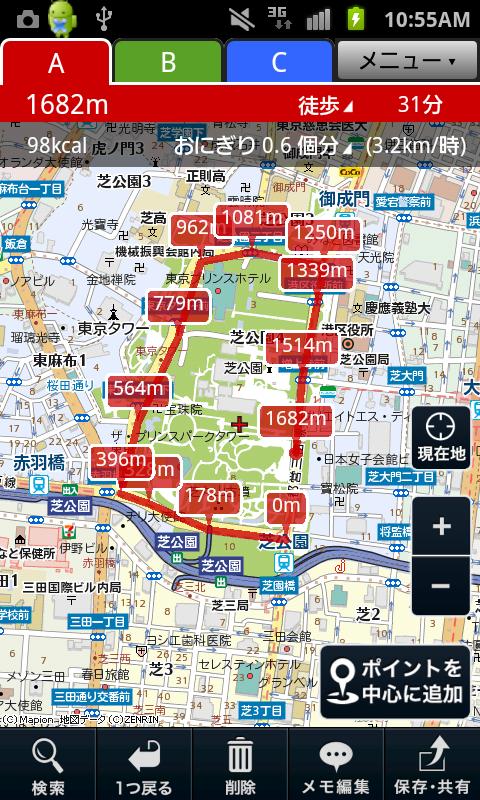 キョリ測 - screenshot
