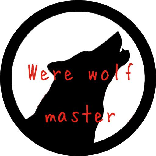 娱乐のWere Wolf Master LOGO-記事Game