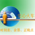 安心火车(时刻表余票正晚点) icon
