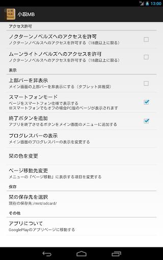 【免費書籍App】小説マルチブラウザ-APP點子