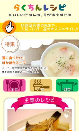 【プロも絶賛】 らくちんレシピ 【料理レシピ】