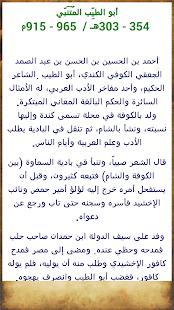 شعراء العرب