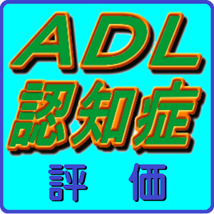 医疗の医療・介護者必携「ADL・認知症評価」 LOGO-記事Game