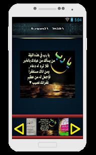 Free أدعية مصورة APK for Android
