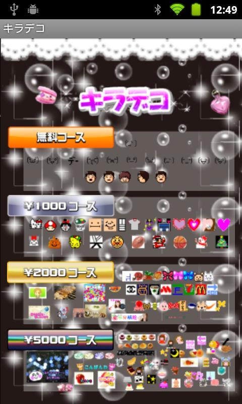 キラデコ- screenshot