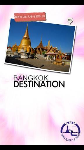 태국관광청 : 방콕
