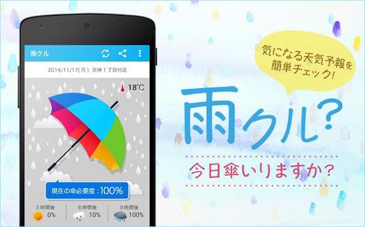降水確率をひと目で確認♪無料天気予報アプリ -雨クル-