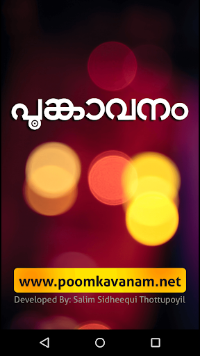 Poomkavanam Monthly