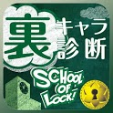 SOL! 裏キャラ診断コレクション icon
