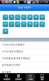농산물이력정보 조회 - screenshot thumbnail