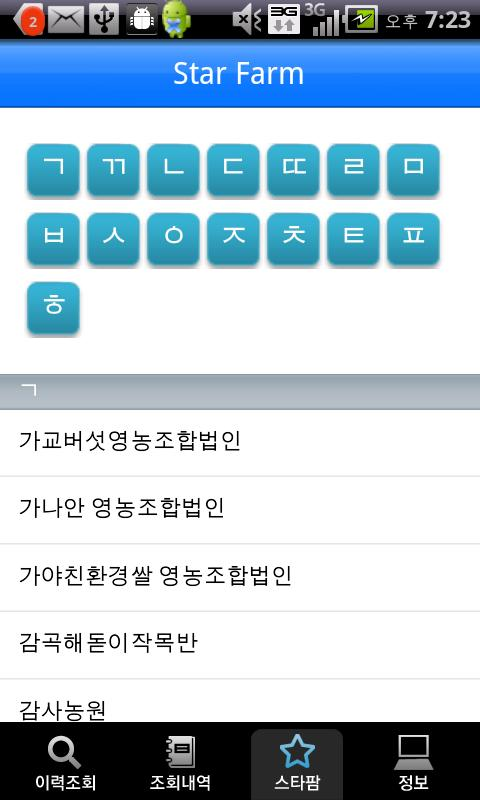 농산물이력정보 조회 - screenshot