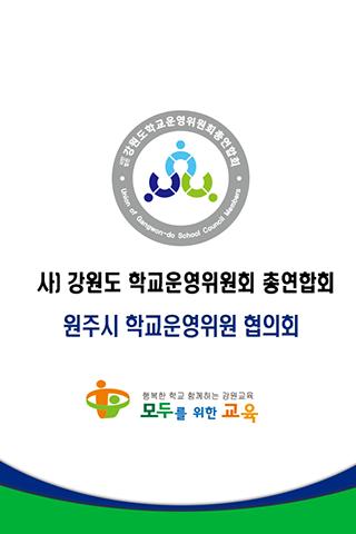 원주시 학교운영위원회