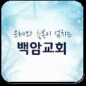 백암교회 icon