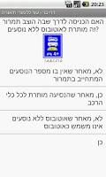 Screenshot of Israel Driving Theory Aid