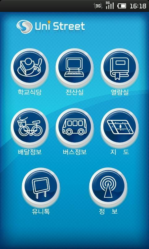 유니스트릿(동아대) - screenshot