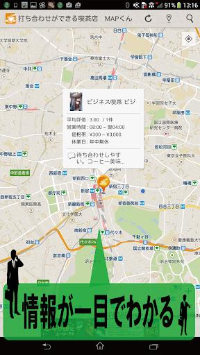 ビジネスの打ち合わせができる喫茶店 情報共有MAPさん
