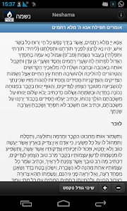 סדר אזכרה screenshot 5