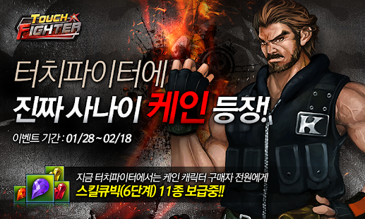 터치파이터 for Kakao - screenshot thumbnail