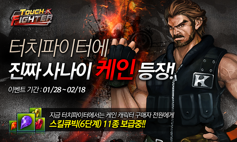 터치파이터 for Kakao - screenshot