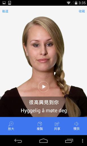 挪威語視頻字典 - 通過視頻學和說