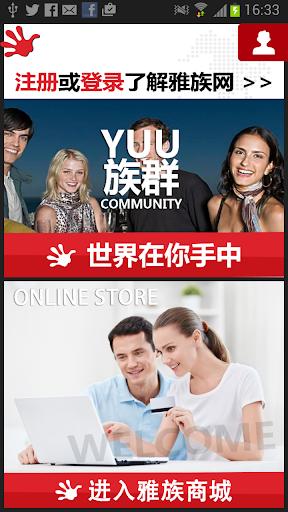 YuuZoo China