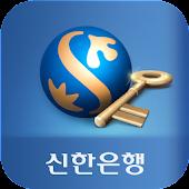 신한은행 - 신한 모바일 승인 앱