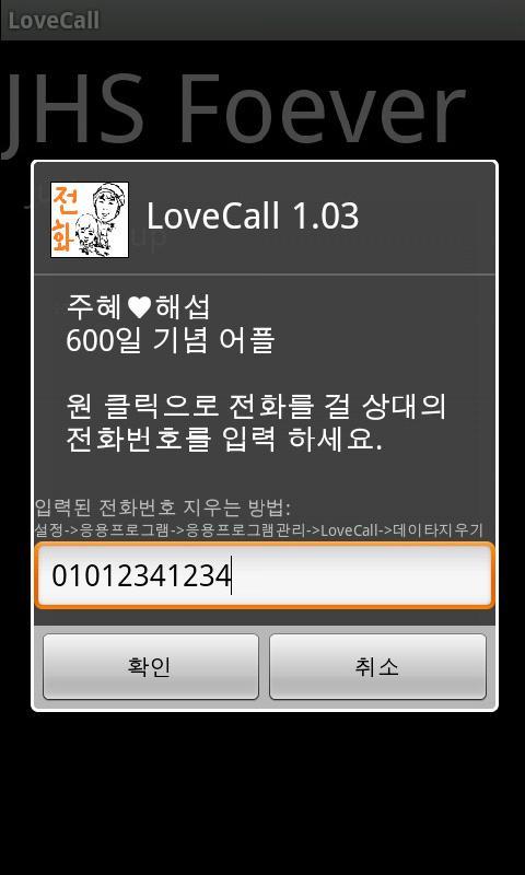 LoveCall-One Click Call - screenshot
