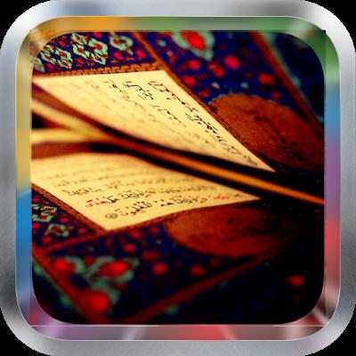 Surah Waqiah MP3 - screenshot