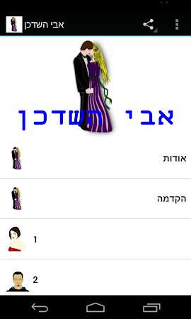 אבי השדכן 2.50 screenshot 1395471