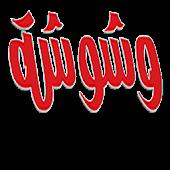 وشوشة - washwasha