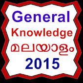 gk in malayalam 2015