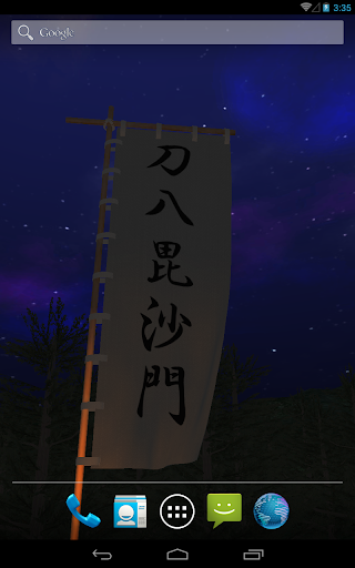玩免費工具APP|下載Uesugi Kenshin Flag LWP app不用錢|硬是要APP