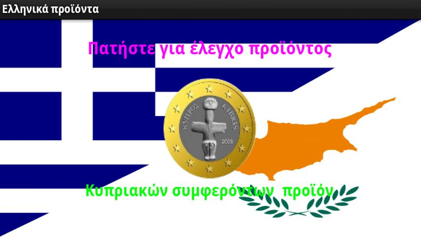 Αγοράζω Ελληνικά!- screenshot