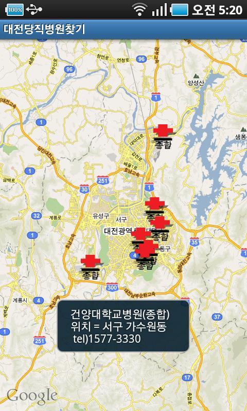 대전 당직 병원 찾기- screenshot