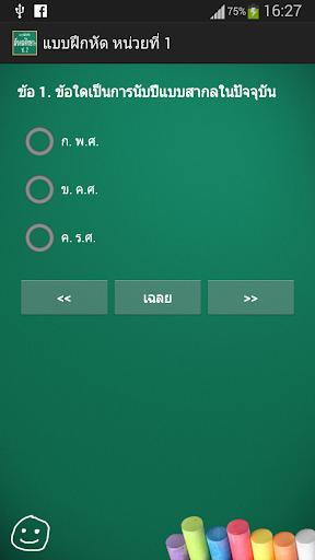 【免費教育App】แบบฝึกหัด สังคมศึกษา ป.2-APP點子