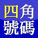 四角号码 icon