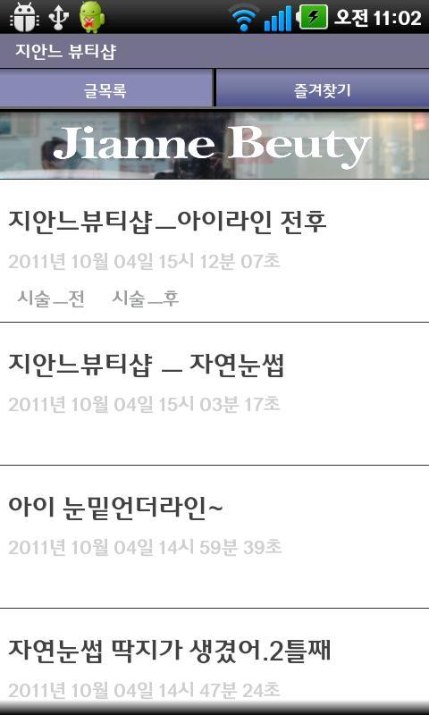울산 반영구화장 최고●잘하곳.★지안느뷰티샵★- screenshot