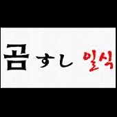 곰스시일식