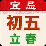 開運農民曆-黃曆吉日氣象 7.6